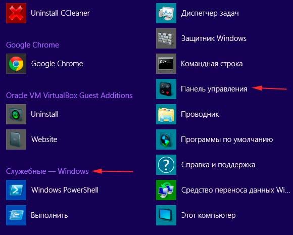 служебные программы windows 8