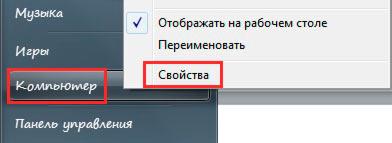 свойства компьютера по клику правой кнопки