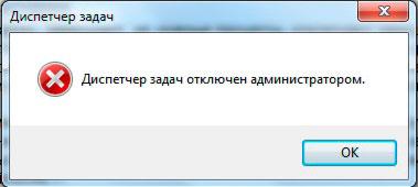 """уведомление """"диспетчер задач отключен администратором"""""""