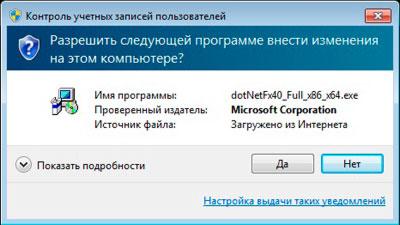 окно предупреждения контроля учетных записей пользователей