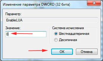 отключить контроль учетных записей в windows 7 через реестр