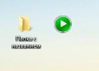 Как сделать папку без названия в Windows 7, 8