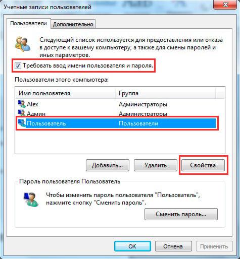 окно учетных записей пользователей