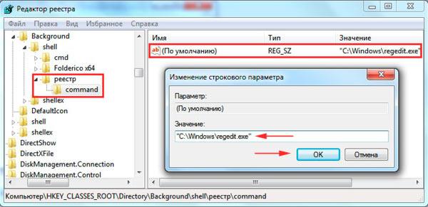 Как открыть реестр в виндовс 7