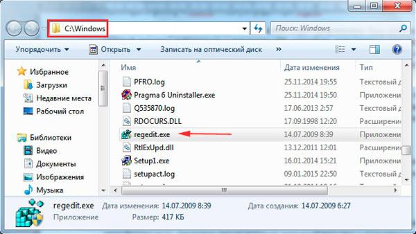 расположение файла regedit.exe