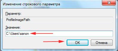 редактирование пути в параметре profileimagepath