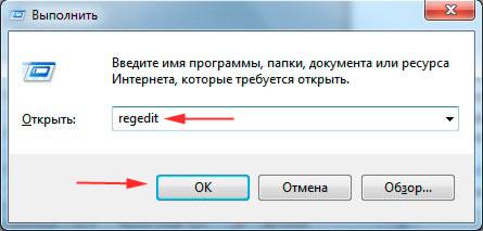"""запуск regedit через """"выполнить"""""""