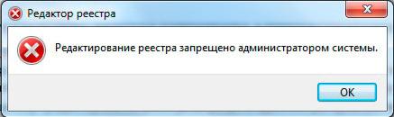 """ошибка """"редактирование реестра запрещено администратором системы"""""""