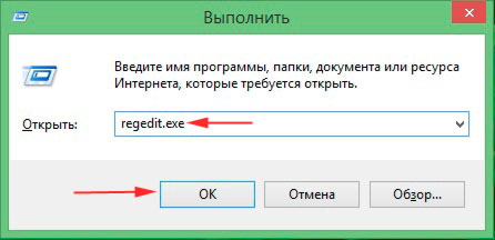 Windows 8 реестр - фото 6