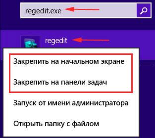 Как вызвать реестр в windows 8