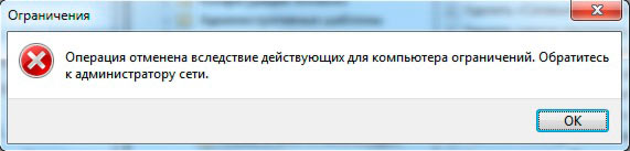 "окно ограничения на открытие ""выполнить"" в windows 7, 8"