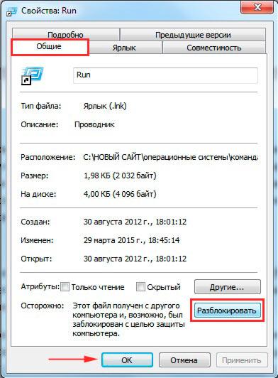 разблокировка ярлыка команды выполнить в windows 7, 8