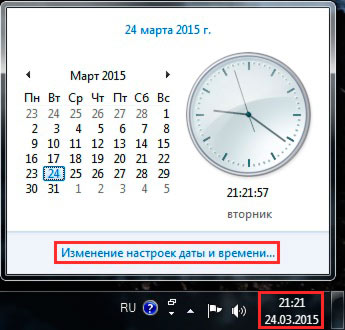 ссылка изменения параметров системного времени