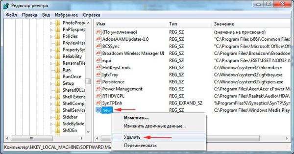 удаление программы из автозагрузки в реестре windows