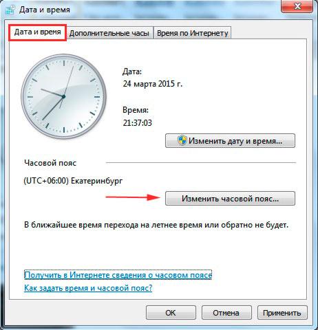 вкладка даты и времени