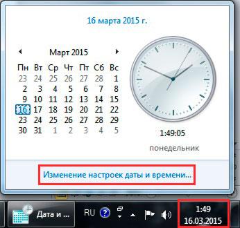 запуск параметров даты и времени из панели задач