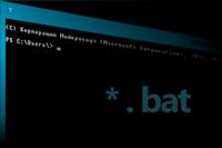 команды bat файла