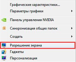 открытие опции разрешения экрана