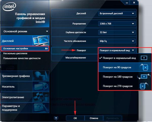 панель управления графики intel