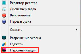 персонализация windows 8