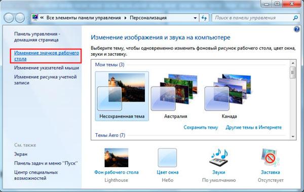где находятся картинки рабочего стола windows 7