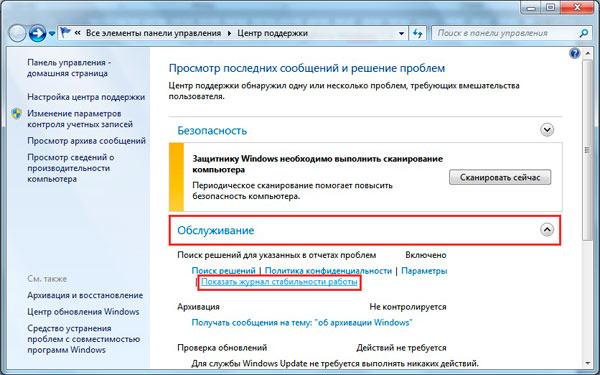 windows 7 не завершает работу