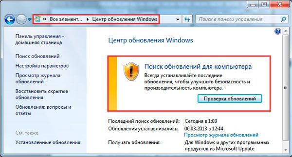 просмотр центра обновлений windows
