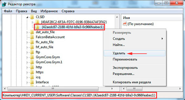 удаление подраздела реестра в разделе clsid