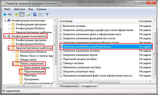 параметр запрета изменения указателя в редакторе групповой политике