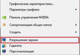 разрешение экрана в контекстном меню