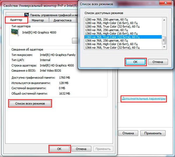 скачать драйвера на разрешение экрана windows 7