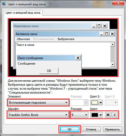 изменение шрифта в windows 7