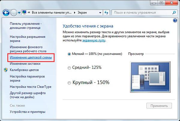 Во всех редакциях Windows 7
