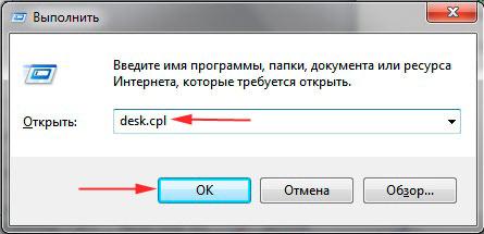 открытие параметров экрана через выполнить