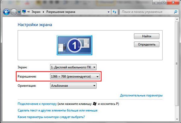 просмотр разрешения экрана в windows 7