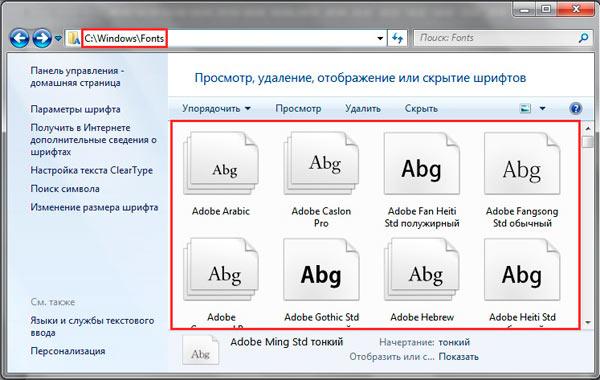 список стандартных шрифтов в папке fonts