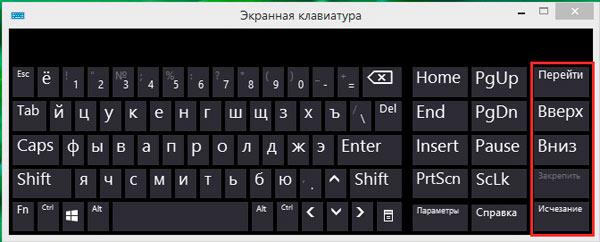 Виртуальная клавиатура как включить