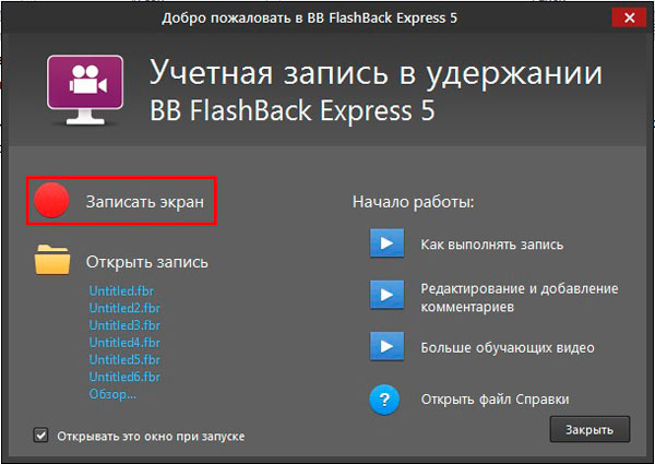 окно приветчтвия программы bb flashback express
