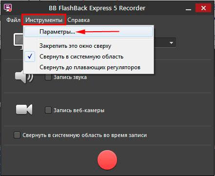 открытие параметров bb flashback express