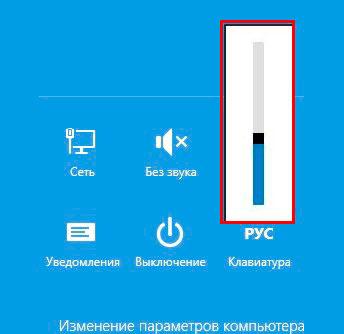 Где настроить яркость экрана на ноутбуке