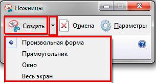типы фотографий экрана в приложении ножницы