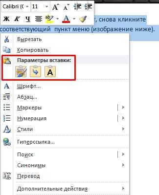 Копирование вставка сочетание клавиш