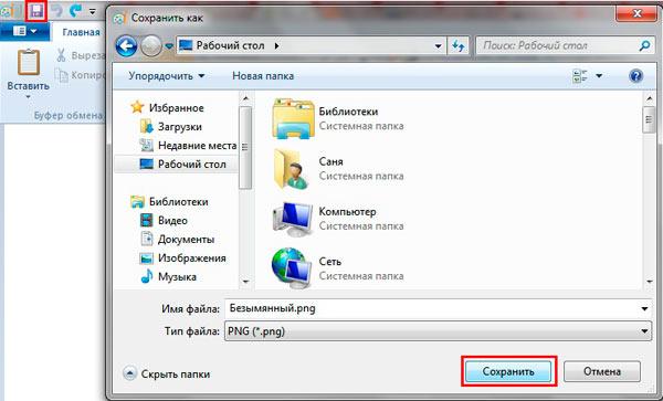 сохранение скриншота в приложении paint