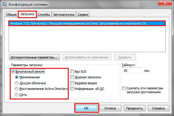 окно конфигурации системы для включения безопасного режима
