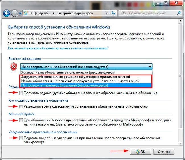 отключение обновлений в windows 7, 8