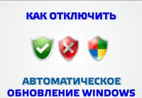 Как отключить автоматическое обновление Windows 7, 8, 10