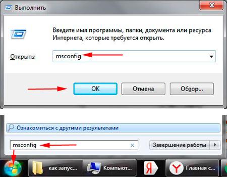 запуск msconfig в windows 7