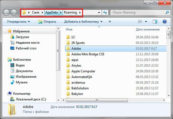 переходы в папке appdata