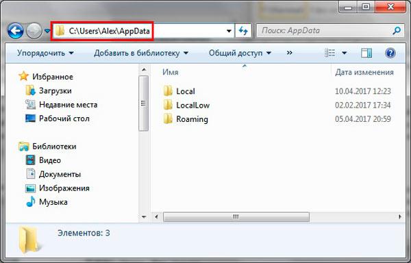 полный путь к папке appdata