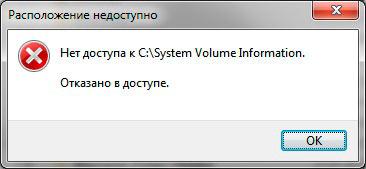 отказ в доступе к папке system volume information